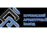 Курганский арматурный завод ООО